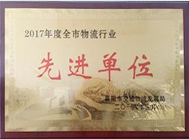 2017年度全市热博rb88唯一官方网站行业先进单位