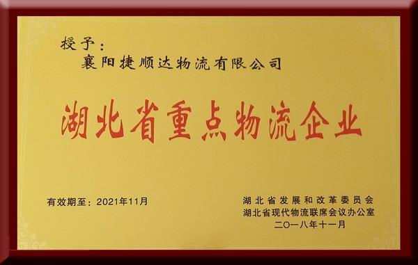 湖北省重点热博rb88唯一官方网站企业