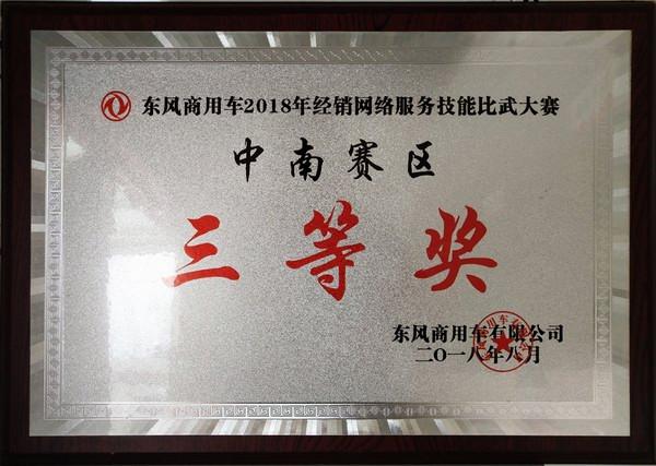2018.8月经销网络服务技能比武三等奖