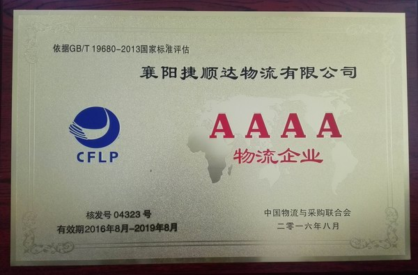 4A级热博rb88唯一官方网站奖牌