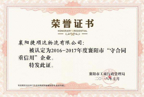 """襄阳市""""守合同重信用""""企业"""